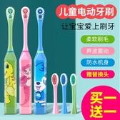 電動牙刷 軟毛寶寶刷牙3-6-12歲以上全自動10小學生聲波充電式【全館免運】