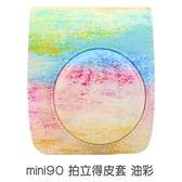 CAIUL【 mini 90 油彩 皮套 】mini90 專用 拍立得 收納包 附背帶 菲林因斯特