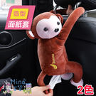 [7-11限今日299免運] 猴子造型車用椅背面紙套 吊掛式面紙套 個性可愛  紙巾套(mina百貨)【G0081】