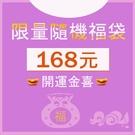【奇奇文具】168元超值福袋 玩的是神秘送的是福氣隨機出貨(各種文具)