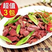 【南紡購物中心】預購-謝記 鴨胗切片3包組
