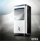 220V 空調扇家用冷風機制冷器商用工業單冷氣風扇水冷宿舍小型空調 PA16718『美好时光』