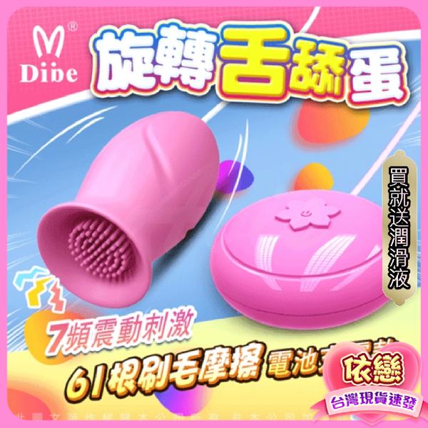 蒂貝 跳蛋 1年內保固贈潤滑液 跳蛋 按摩器 Dibe-軟舌萌動 7頻震動 旋轉單跳蛋 電池款