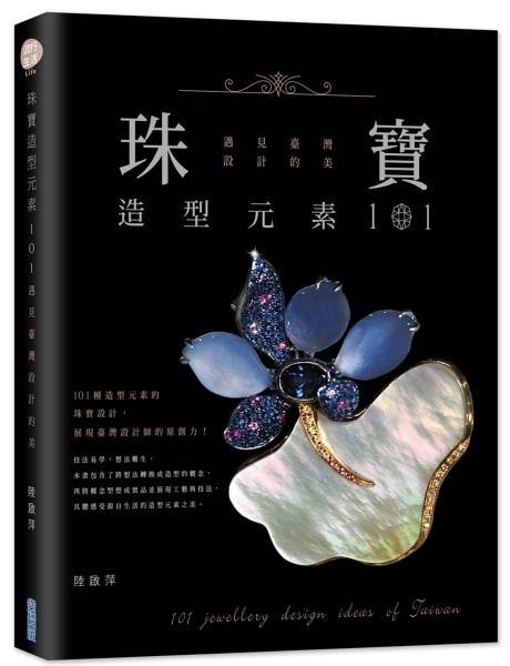 珠寶造型元素101,遇見臺灣設計的美【城邦讀書花園】