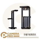 ◎相機專家◎ CameraPro 手機平板兩用夾 手機夾 平板夾 通用夾 1/4螺絲孔 適用iPad 手機 腳架 自拍桿