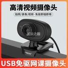 rqeso免驅攝像頭電腦臺式高清帶麥克風筆記本臺式機家用視頻頭 快速出貨