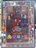 影音專賣店-P01-243-正版DVD-日片【鬼壓床了沒】-深津繪里 西田敏行 阿部寬 竹內結子