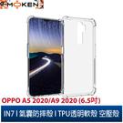 【默肯國際】IN7 OPPO A5 / A9 2020 (6.5吋) 氣囊防摔 透明TPU空壓殼 軟殼 手機保護殼