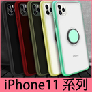 【萌萌噠】iPhone 11 Pro Max 超薄設計 純色矽膠邊框 透明磨砂殼 iPhone11 一體式旋轉支架 手機殼 外殼