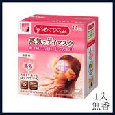 KAO花王 蒸氣熱眼罩(單枚) 無香味