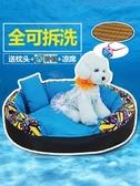 寵物窩 泰迪狗窩冬天可拆洗床比熊寵物窩秋冬四季保暖貓窩網紅狗窩小型犬