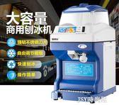 錦廚樂 商用電動刨冰機 189大容量快速雪花碎冰機    JSY時尚屋