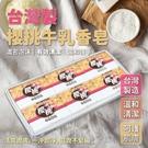 【台灣珍昕】台灣製 櫻桃牛乳香皂(一組6入)(一塊重量約85g)(長約8cmx寬約6cm)/肥皂/香皂/清潔