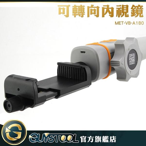 GUYSTOOL  工業內視鏡 探查死角 內視鏡 管道維修 內窺鏡 MET-VB-A180 可連接安卓手機