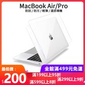 Macbook Pro Air Retina 16 15 13.3寸 2016 2018 筆電殼 磨砂 透明 防摔 超薄 散熱 Mac電腦保護殼
