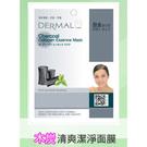 ◇天天美容美髮材料◇ 韓國DERMAL 木炭清爽潔淨面膜 1入 [42776]