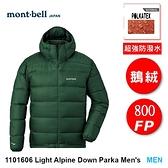 【速捷戶外】日本 mont-bell 1101606 Light Alpine Down 男 防風防潑水羽絨外套(黑綠),800FP 鵝絨,montbell