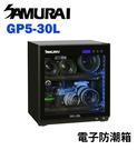 【EC數位】Samurai 新武士 GP5-30L 數位電子防潮箱 30公升 數位顯示 液晶屏顯示 乾燥櫃 相機 收藏