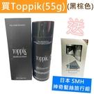 【2002036】(買一送一)(Toppik 頂豐)纖維附著式假髮(55g)(黑棕色)送日本SMH神奇髮絲旅行組-效期2020/12