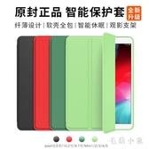 iPad保護套2020新款mini5蘋果air3/2全包2網紅pro10.5防摔9.7寸2020平板『毛菇小象』