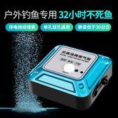 充電電池兩用小型家用增氧機迷你型養魚便攜氧氣泵釣魚戶外增氧泵 智聯ATF