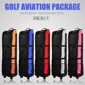 高爾夫航空包飛機托運包可折疊帶滑輪球包保護套 便攜旅行專用 zm5299『男人範』TW