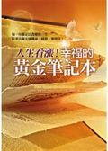 (二手書)人生看漲!幸福的黃金筆記本:每一句都足以改變你一生,跟著富蘭克林翻身..