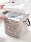 收納箱 居家家 棉麻可視衣服收納箱內衣收納盒 布藝衣柜衣物整理箱儲物箱 交換禮物