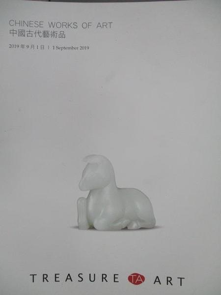 【書寶二手書T9/收藏_E9E】Treasure_中國古代藝術品_2019/9/1