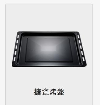 國際牌✿PANASONIC✿台灣松下✿NB-H3800/NB-HM3810 烤箱專用烤盤✿原廠公司貨