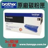 BROTHER 兄弟 原廠黑色碳粉匣 超高容量 TN-459 BK