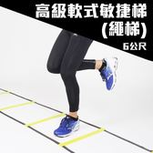 MDBuddy 敏捷梯(繩梯)(6公尺)(田徑 跑步 足球 自主訓練 免運≡體院≡