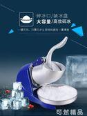 碎冰機商用奶茶店刨冰機家用小型電動壓冰打冰機雙刀制冰沙機  igo 可然精品鞋櫃