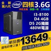 【13649元】新第八代電競順I3-8100四核3.6G遊戲繪圖2G獨顯極速SSD主機480W電源可刷卡分期實體店面保固