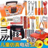 工具玩具 兒童工具箱玩具套裝擰螺絲刀電鑽電鋸維修修理仿真工具寶寶男孩