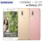 SAMSUNG Galaxy J7+ (SM-C710) 5.5吋雙主鏡頭+1600萬畫素自拍美顏相機手機◆送美肌補光燈