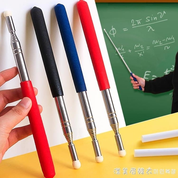 可伸縮教師專用教鞭黑板用教棒教桿教棍上課指揮棒白板觸屏棒導游旗桿家用教學 漾美眉韩衣