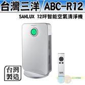 *元元家電館*SANLUX 台灣三洋 12坪負離子空氣清淨機 ABC-R12