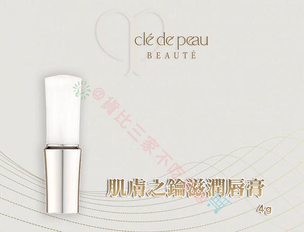 Cle de peau CPB 肌膚之鑰 護唇膏 滋潤 口紅 滋潤 補水 乾燥 護色 乾裂 咬唇 飽和 去角質