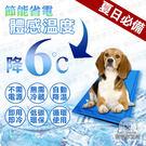 冰墊具有良好的恆溫功能,在室內可長時間保持約26度的清爽溫度,讓寵物始終保持舒適清涼的感覺。