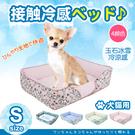 JohoE嚴選 玉石冰雪纖維散熱冷涼感方形寵物床墊/睡墊(小型S)