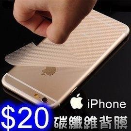 碳纖維背膜蘋果 iphone 5/5s/SE/6/7/8plus/SE2 卡夢半透明背膜防磨防刮