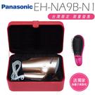 (特賣)【限量版】Panasonic 國際牌 奈米水離子吹風機禮盒精裝版 EH-NA9B-N1 粉金 公司貨 免運