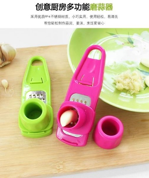 【創意多功能磨蒜器】刨絲器 迷你切菜器 餐廚具用品 廚房小工具 搗蒜