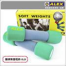 ALEX 韻律無套啞鈴-5LB-藍綠(重量訓練 健身 有氧≡排汗專家≡