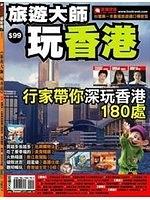 二手書博民逛書店 《旅遊大師 玩香港》 R2Y ISBN:9867406974│雄獅旅行社