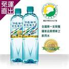 台鹽 海洋鹼性離子水600mlx24瓶/箱【免運直出】