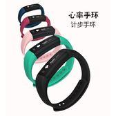 心率鬧鐘防水睡眠監測計步器男女通用智能手環 BF127【每日三C】TW