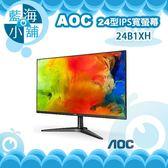 AOC 艾德蒙 24B1XH 24型IPS寬螢幕液晶顯示器 電腦螢幕