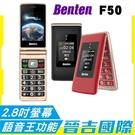 【晉吉國際】Benten F50 4G折疊手機 2.8吋螢幕 老人機 大字體 大鈴聲 大按鍵 wifi熱點分享 語音王
